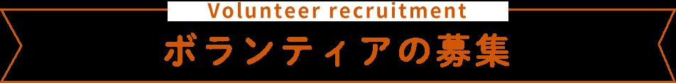 Volunteer recruitment ボランティアの募集
